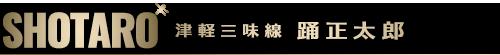 津軽三味線 踊正太郎