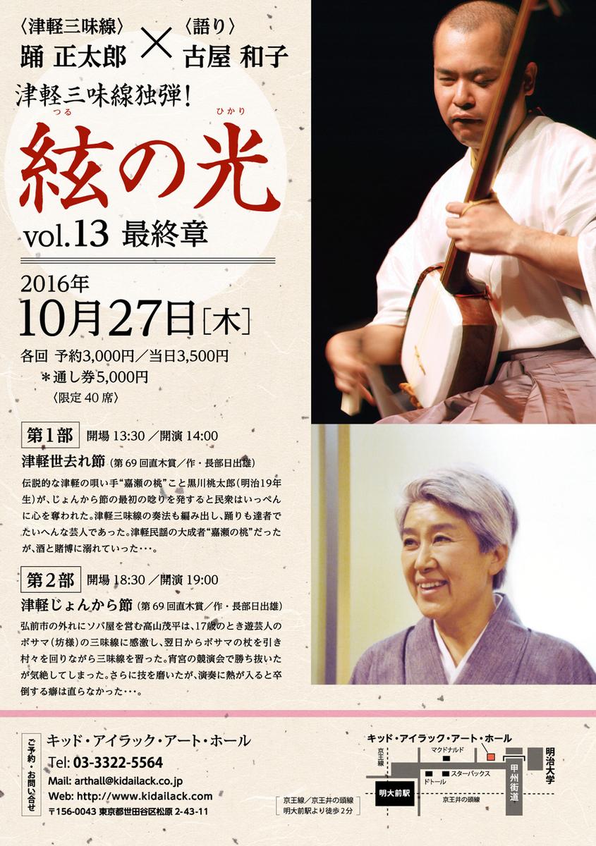 http://www.yoshotaro.net/images/turu-omote01.jpg